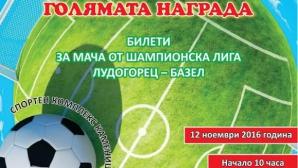 Пристанището на Домусчиев организира турнир за млади футболисти