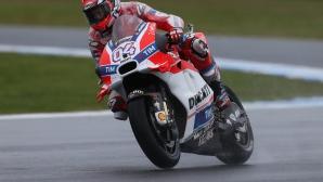 Третата тренировка в MotoGP ще бъде удължена