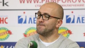 Небойша Видич: Доволен съм от играчите