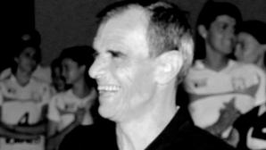 Волейболът загуби Кольо Диманов