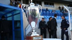 Крайни резултати и голмайстори от турнира за Купата на България (първи ден)