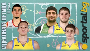 Петицата на Sportal.bg за II кръг на НБЛ