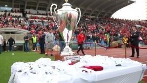 Днес стават ясни последните 1/4-финалисти за Купата на България