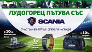 Играй и спечели със Scania