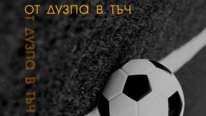 """""""От дузпа в тъч"""" започва! Алекси Сокачев отговаря на вашите въпроси пряко в Sportal.bg"""
