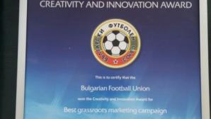 БФС спечели наградата за креативност на УЕФА