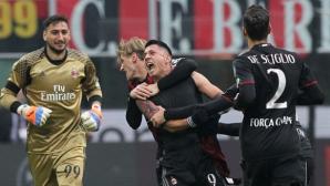 Милан - Кротоне 0:1, гледай на живо