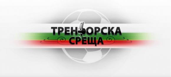 Младите треньори на България се събират за дискусия