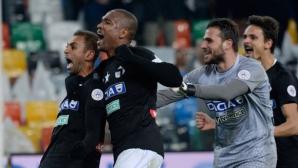 93-ата минута донесе радост на Удинезе пред погледа на Ди Натале