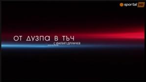 """Александър Тодоров отговаря на вашите въпроси пряко в """"От дузпа в тъч"""""""