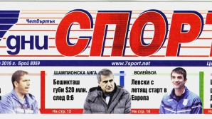 """Вестник """"7 дни спорт"""" спира да излиза от днес"""