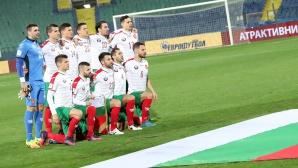 Скоро България няма да играе контроли с грандовете на Европа - ето какво измисли УЕФА