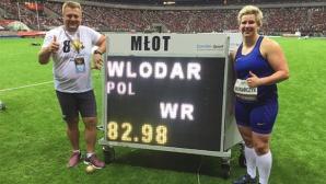 IAAF ратифицира световния рекорд на Влодарчик