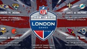 Три отбора дебютират в Лондон през 2017-а