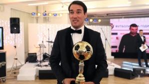 """Ето кой журналист как гласува за """"Футболист на годината 2016"""""""