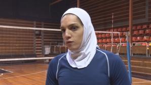 Иранката, която ще играе волейбол с хиджаб у нас (видео)