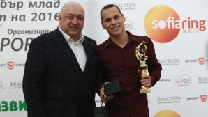 """Антъни Иванов е """"Най-добър млад спортист на България"""" за 2016 г."""