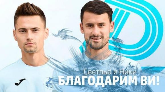 Дунав изгони двама