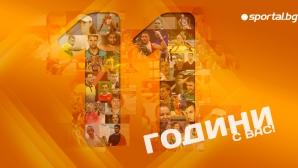 Sportal.bg на 11 години
