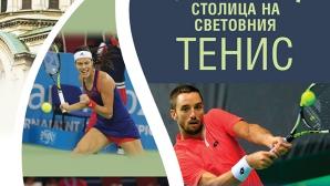 """Тенис елитът ще се събере за премиерата на """"София столица на световния тенис"""""""