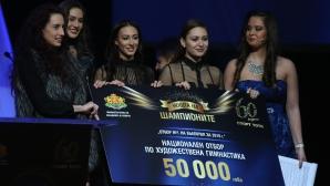 """Раздадоха наградите на """"Нощта на шампионите 2016"""" (видео + галерия)"""