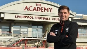Джерард започва работа в академията на Ливърпул