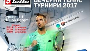 """Бивши и настоящи състезатели се пускат във тенис турнирите на """"Лото"""""""
