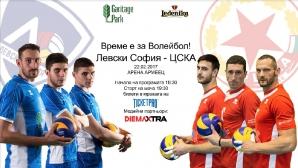 Пуснаха билетите за Левски София – ЦСКА