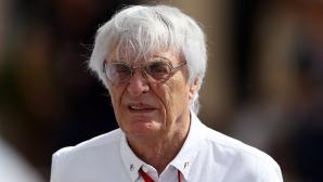 Бърни Екълстоун се оттегли от управата на Формула 1