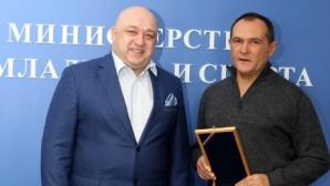 Васил Божков получи приз от Министерството на младежта и спорта