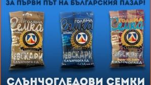 Феновете на Левски стартират бизнес със слънчоглед