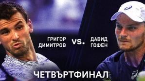 Четвъртфиналът между Димитров и Гофен пряко по Евроспорт 1