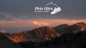 Ясни са датите на Pirin Ultra