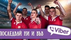 ЦСКА 1948 вече и във Viber