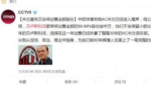 Милан става китайски на 3 март