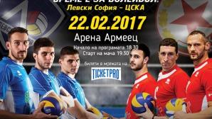Полицията разминава агитките на Левски и ЦСКА при влизането за мача