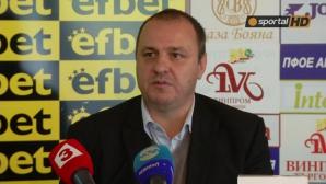 """Тръст """"Синя България"""": Не се страхуваме от отговорност, Левски е вечен"""