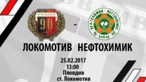 Локо (Пловдив) пусна билетите за мача с Нефтохимик