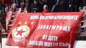 """ЦСКА-София вдига цените за """"Българска армия"""""""
