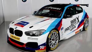 BMW с историческо завръщане в BTCC
