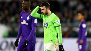 Поредният провал на Волфсбург не изненада никого