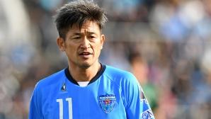 Японска легенда подобри рекорда си за най-възрастен футболист в местното първенство