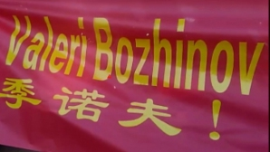 Радушно посрещане за Божинов в Китай (видео)
