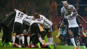 Бешикташ взе дербито с Галатасарай и уверено крачи към титлата (видео)