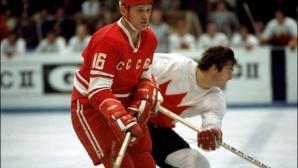 Почина легендарен руски хокеист