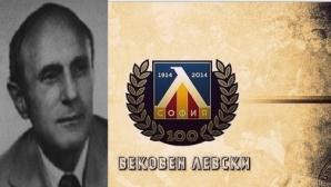 Левски си спомни за легендата Георги Пачеджиев (Чугуна)