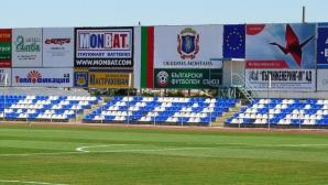 ММС отпуска един милион на клуб от Първа лига
