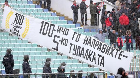 """100 години сини идиоти"" - феновете на ЦСКА"