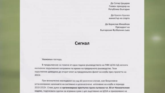 ЦСКА сезира главния прокурор за престъпна група