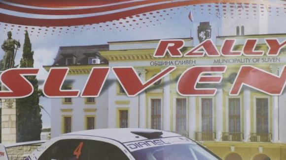На 4 септември започва 35-ото издание на Рали Сливен